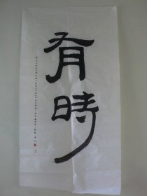 2007_08_semester_1_VA1050_The_Art_of_Chinese_Calligraphy_section_01_05006848_FokWaiYan_A_Time-1024x768
